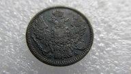 5 копеек 1847 серебро