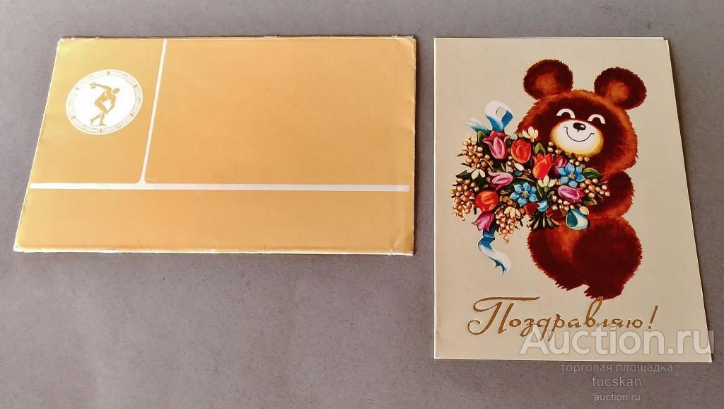 тут поржала, почтовый мишка открытки это довольно
