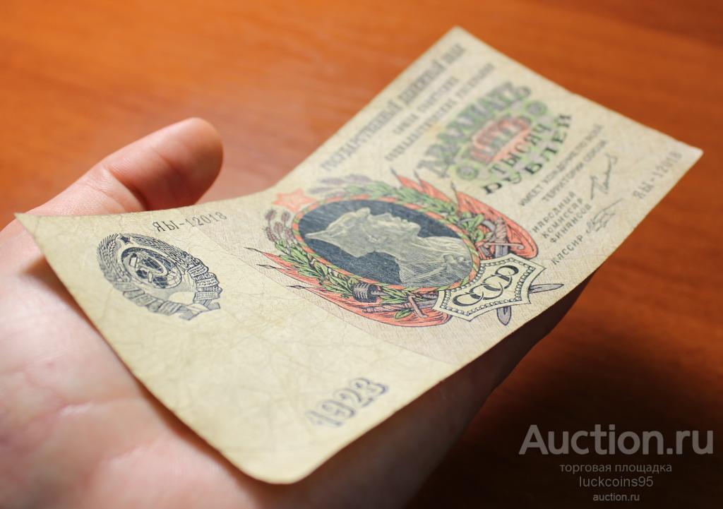 Денежный знак СССР 25000 рублей 1923 год. Сокольников + Козлов. Редкость!