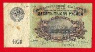 Денежный знак СССР 10000 рублей 1923 год. Сокольников + Колосов. Редкость!