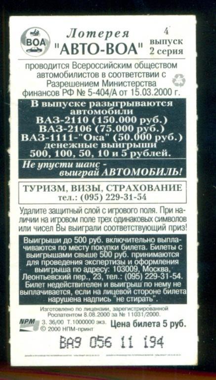 Лотерея моментальная - Ретро Мобиль - 2000г. - 2