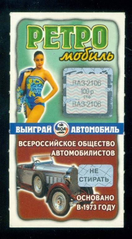 Лотерея моментальная - Ретро Мобиль - 2000г. - 3