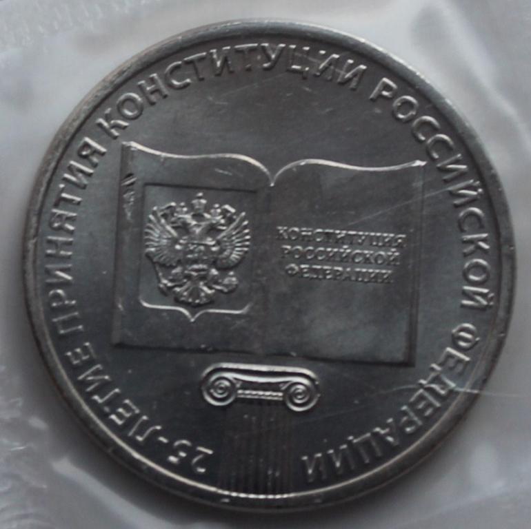 25 рублей. 2018 г. ММД. 25 лет принятия Конституции РФ. Мешковые. #3752.