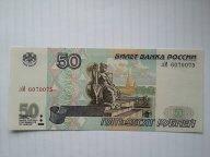 Россия 50 рублей 1997 модификация 2001 серия лМ ПРЕСС UNC