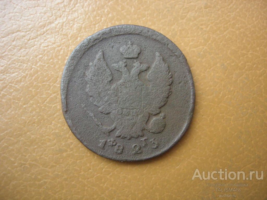 2 КОПЕЙКИ 1823 г. Е.М. ФГ  ( 1 )