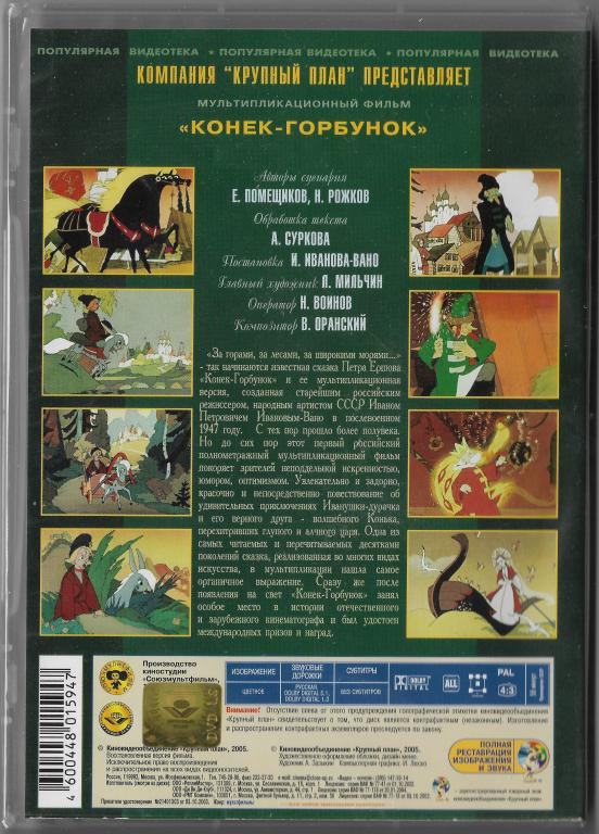Конек - Горбунок DVD Запечатан!