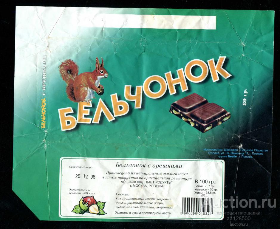 такого фото на этикетке шоколада в тольятти могут