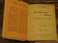 ГАМПЕЛЬ 125 НЕБОЛЬШИХ САДОВ ПЛАНЫ ДИЗАЙН 1905 г 125 РИС! ТИРАЖ 100 ЭКЗ! ЭКСКЛЮЗИВ!!! RRR!!!