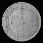 3 рубля 1837 года. СПБ. Платина. Вес 10,3 грамм.
