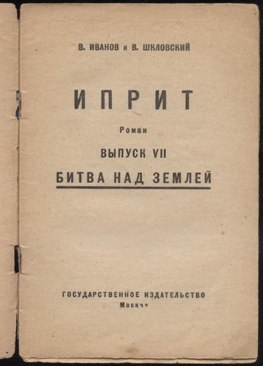 ИВАНОВ В. ШКЛОВСКИЙ В. ИПРИТ. Роман. Вып.7. Оформление Б.Титова. (1925 г.)*