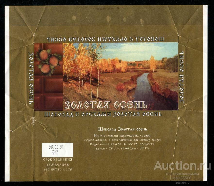 обертка этикетка шоколад с орехами Золотая осень 1997 1
