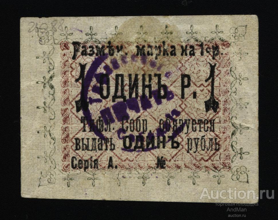Тифлисское собрание не бланк 1 рубль 1918 с печатями на аверсе и реверсе