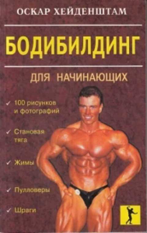 этого предложил упражнения для начинающих бодибилдеров в картинках его оценке учитывался