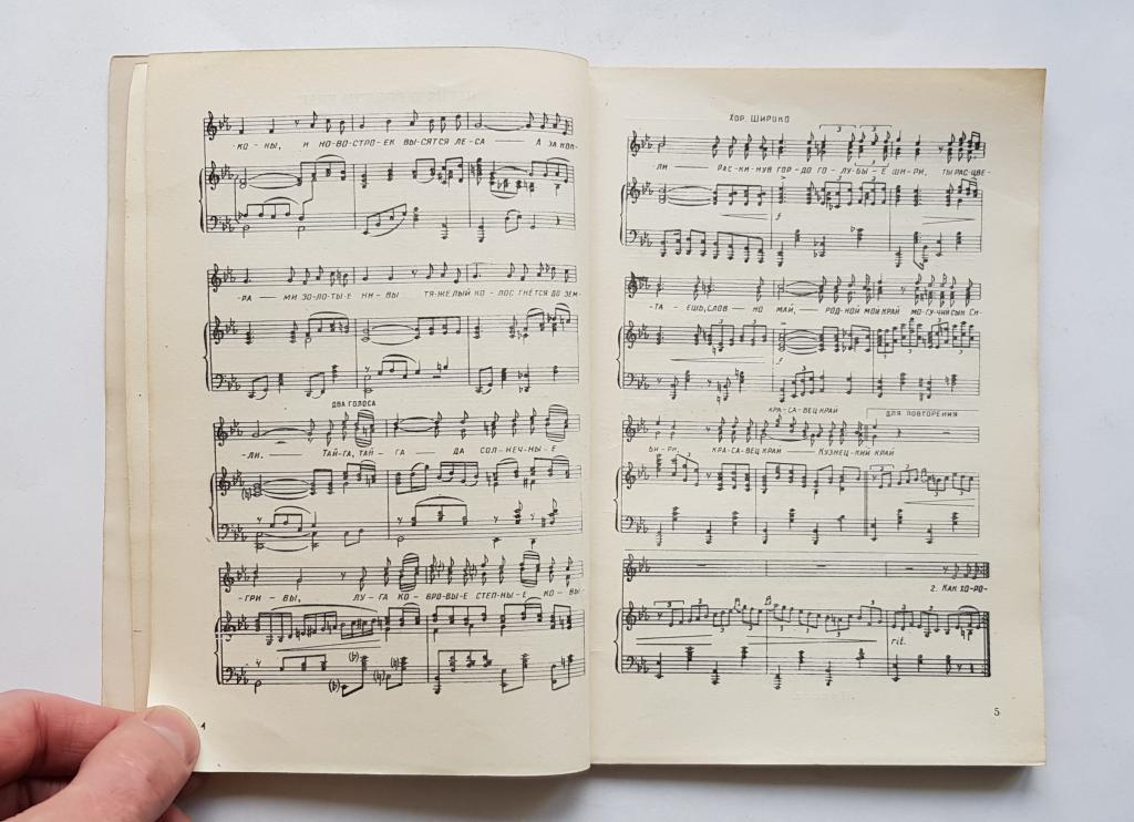 КРАЙ КУЗНЕЦКИЙ (сборник песен) 1956 год Тираж 4000 экз. Кемерово Кузбасс