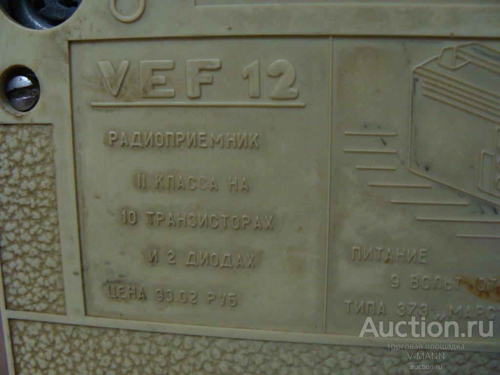 """ПРИЕМНИК   """"ВЭФ -12"""" ИЗ СССР. ВИНТАЖ"""