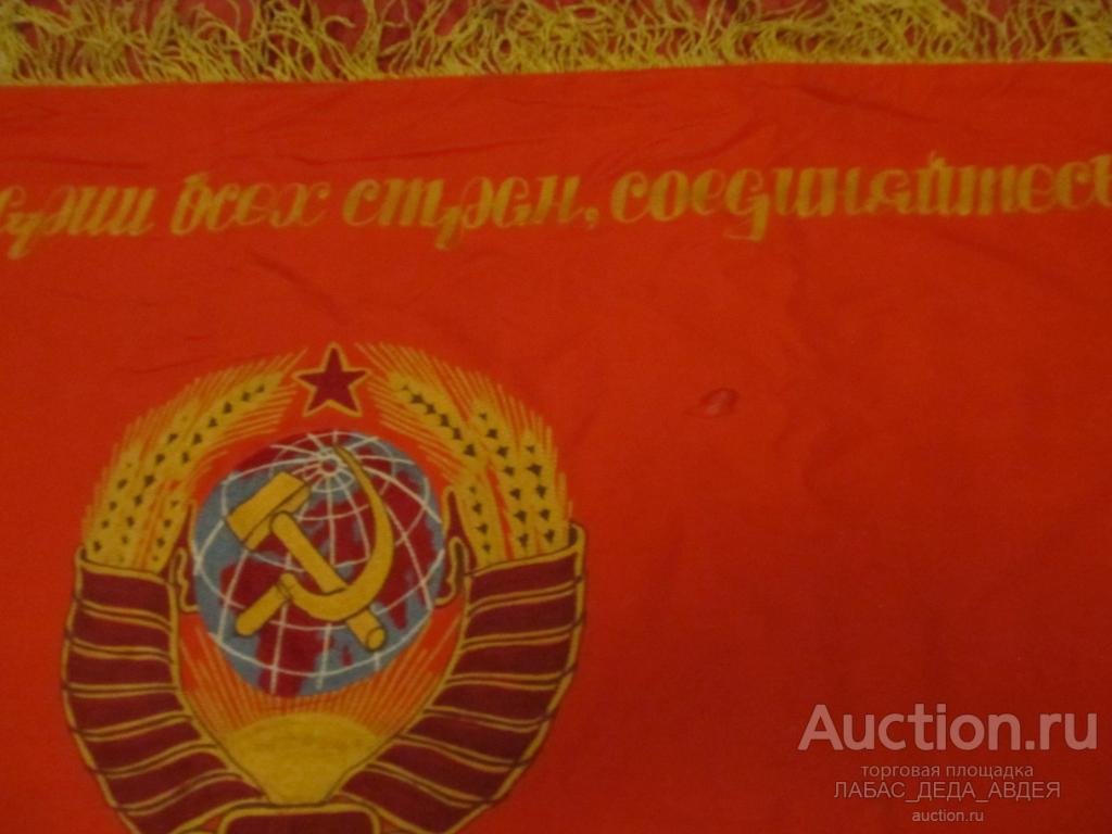 ЗНАМЯ ВЫМПЕЛ ГЕРБ ЛЕНИН СССР ВЫШИВКА СОВЕТСКАЯ АГИТАЦИЯ НАГРАДА РУЧНАЯ РАБОТА РЕДКОСТЬ