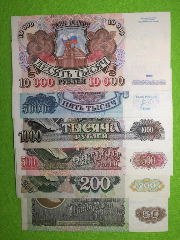 Набор банкнот СССР 1992 года - 50,200,500,1000,5000,10000 рублей. Состояние  ПРЕСС - UNC !!!