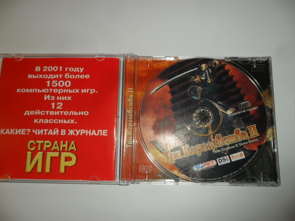 """Компьютерная игра PC """"ТРИ КОРОЛЕВСТВА II"""". Лицензия. 2001 г."""