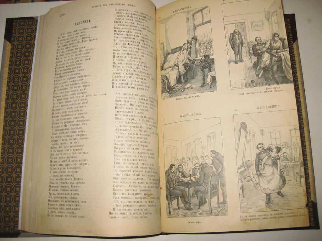 СОЧИНЕНИЯ ЛЕРМОНТОВА В ОДНОМ ТОМЕ.ПОЛНОЕ СОБРАНИЕ.1905.рисунки малышева