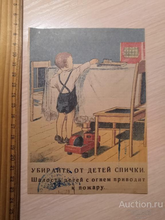 Плакат. Реклама. СССР. Пропаганда. Игрушки. Убирайте от детей спички.