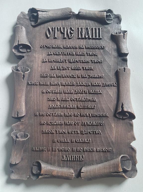Резная деревянная молитва Отче Наш