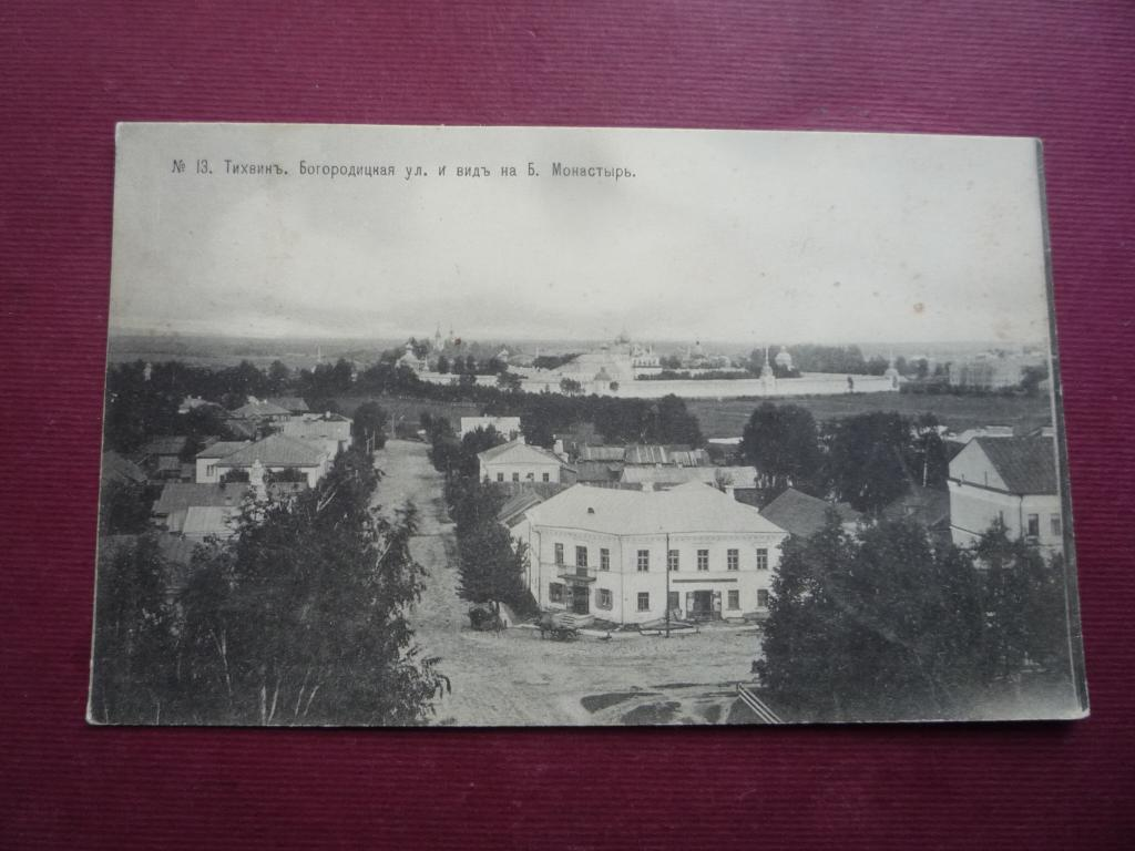 Домрой, старые открытки тихвин