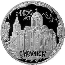 3 рубля 2013. 1150-летие основания города Смоленска