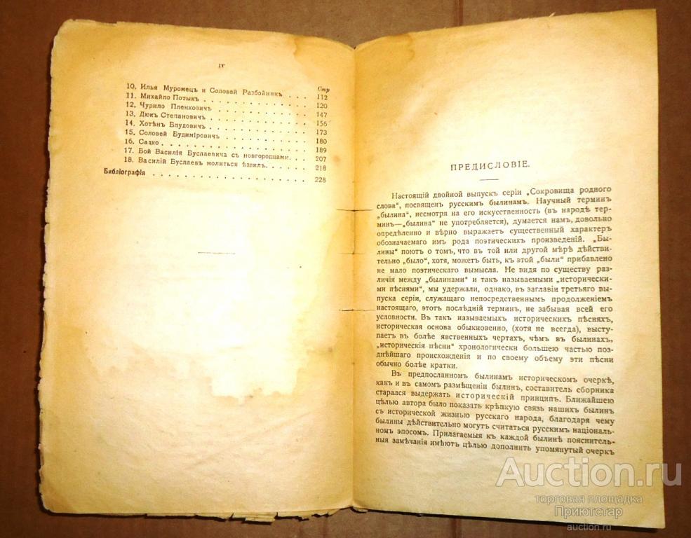 [БИБЛ.РЕДКОСТЬ] ИСТОРИЯ БЫЛИН 1918г.! С КОММЕНТАРИЯМИ! С 1 РУБЛЯ!
