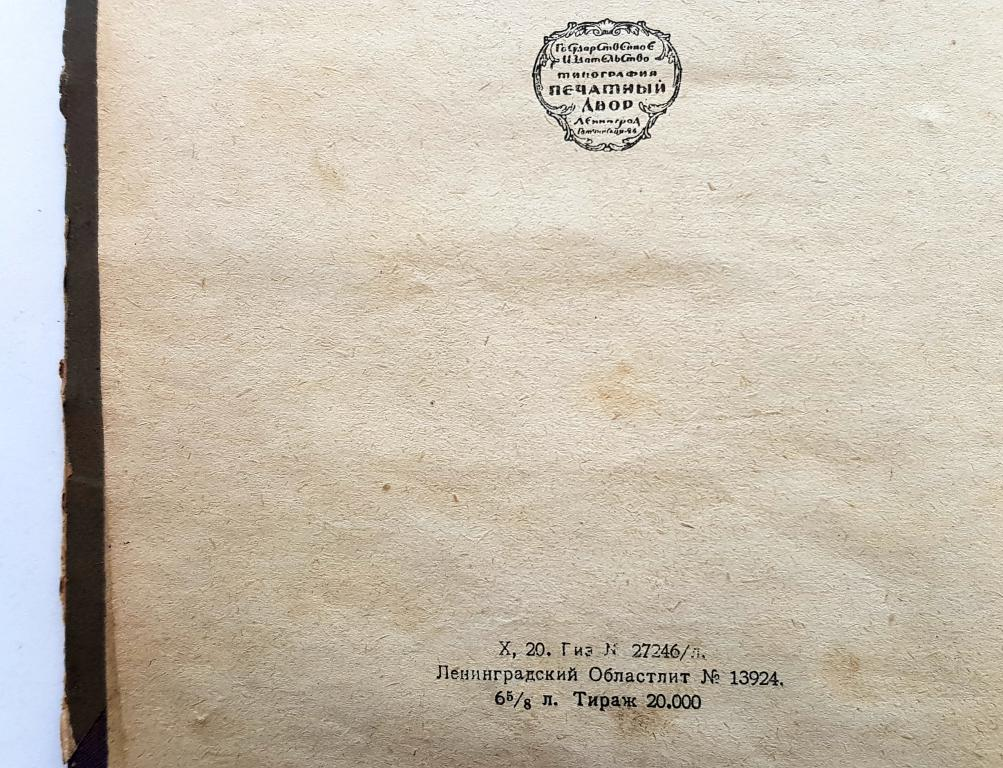 М. Горький « Лето »  Тираж 20000 экз.  1928 год Государственное издательство
