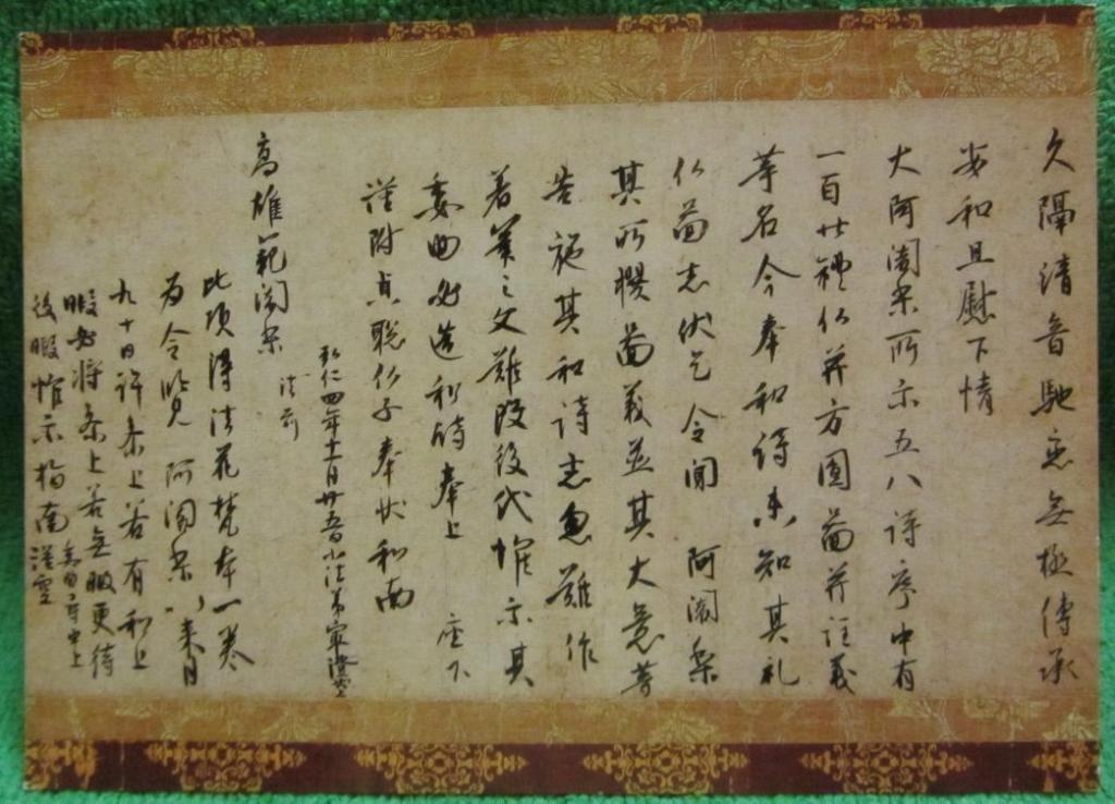 Япония ПИСЬМО СВЯЩЕННИКА САИКХО, ПЕРИОД HEIAN 813 г. чистая