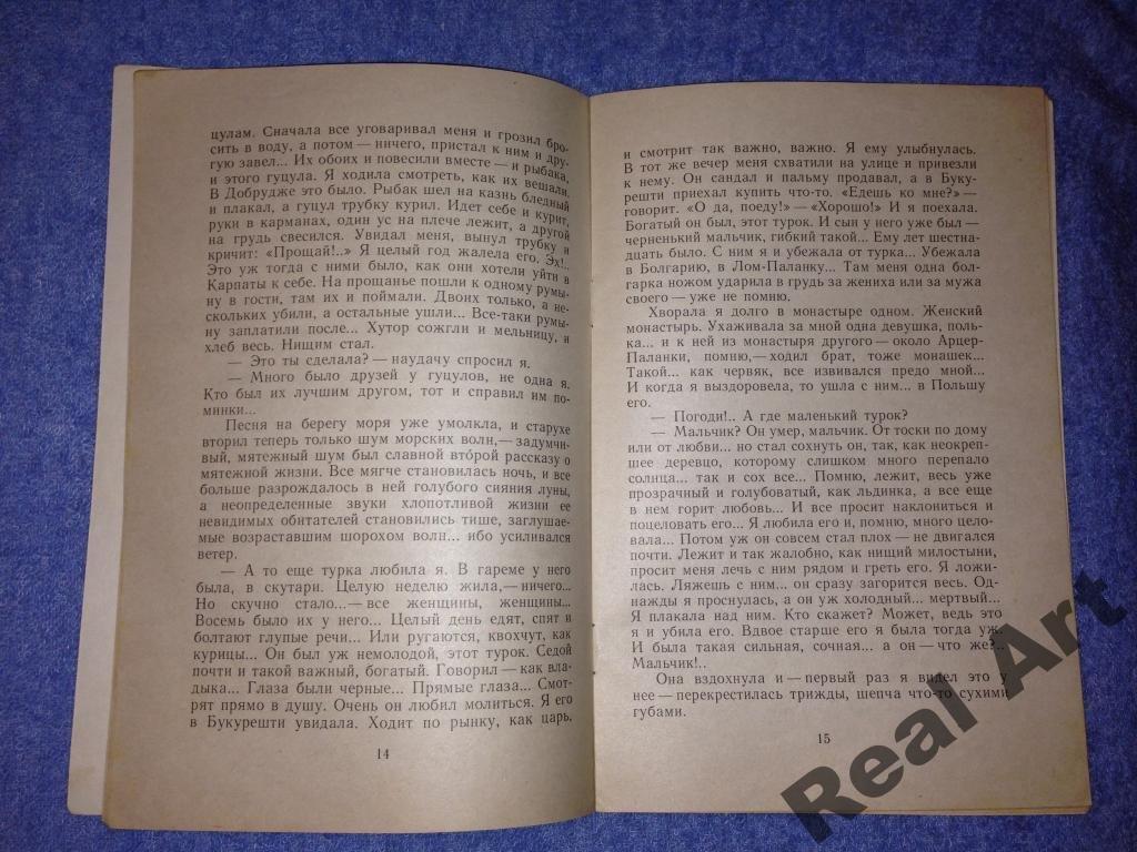 Горький, Максим - Старуха Изергиль 1979 г.