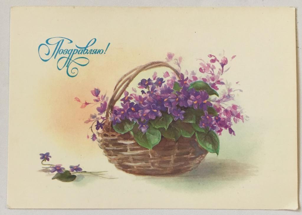 Фиалки открытки с днем рожденья или рождения