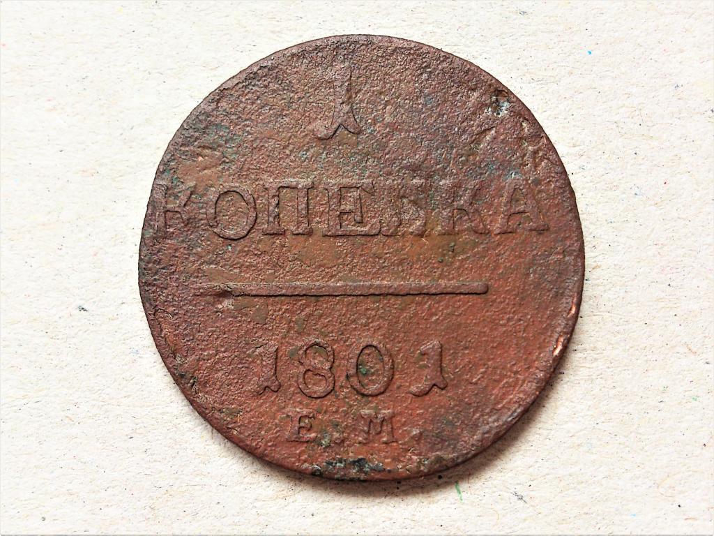 1  КОПЕЙКА  1801 г.  ЕМ .  НЕЧАСТАЯ .  ОРИГИНАЛ .  №  876