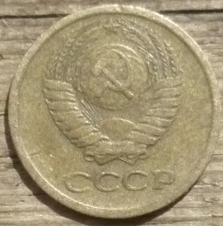 1 Копейка 1975 года.
