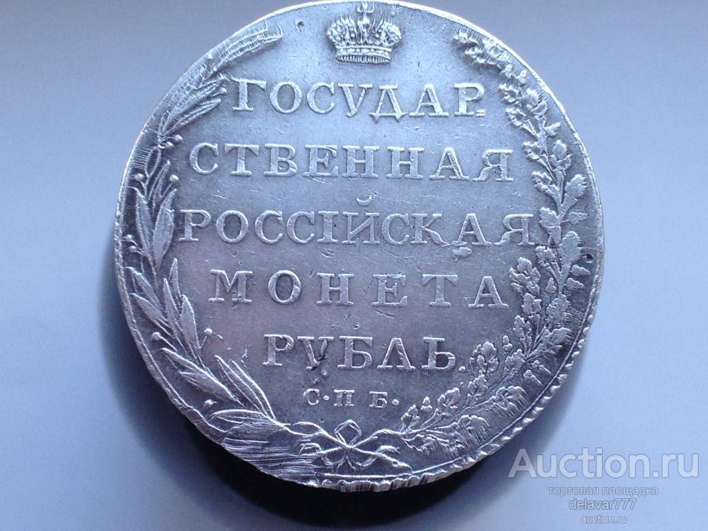 Рубль 1802 года.  СПБ АИ.   ОРИГИНАЛ.