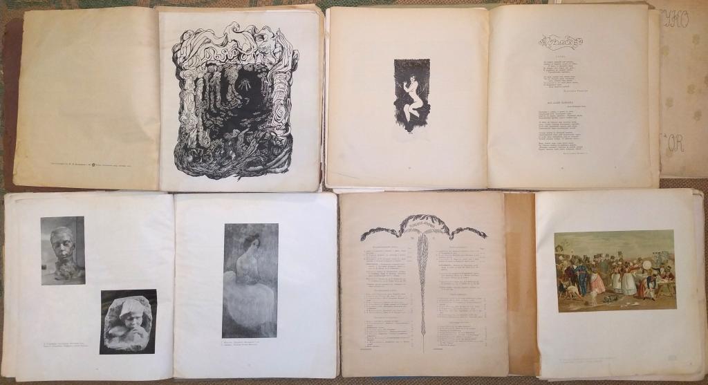 Золотое руно. 1907. №№ 1, 2, 3, 5, 6, 11-12.