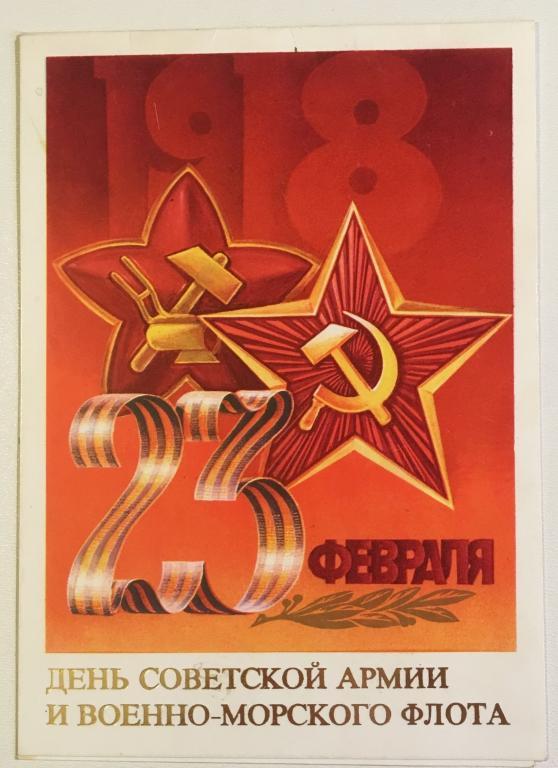 день советской армии и военно морского флота фото нужны любые картинки