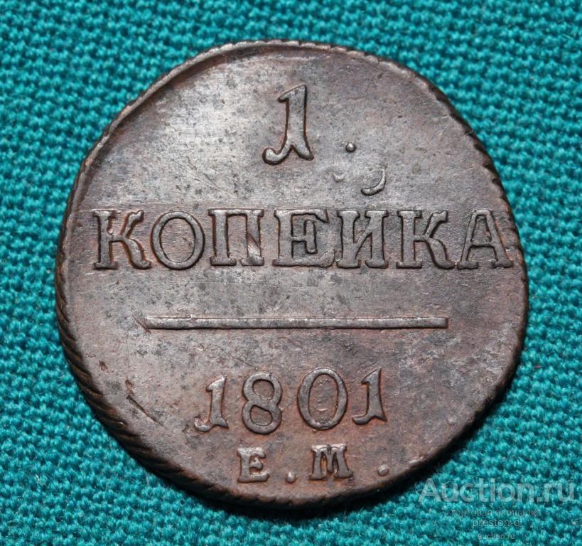 Россия 1 копейки 1801 года ЕМ (2002)