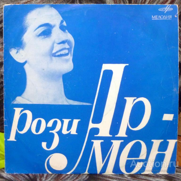 Rosy Armen 1968 Поёт Рози Армен (СССР)