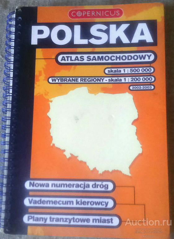Польша. Атлас.
