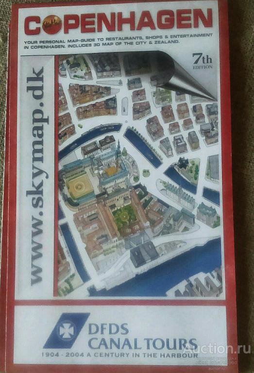 Копенгаген. Карта города-Гид.