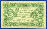 Денежный знак 5 рублей 1923 год. Сокольников + Порохов. 2 - й выпуск. Редкость!