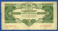 Государственный казначейский билет СССР 3 рубля 1934 год. 1 - й выпуск. Редкость!