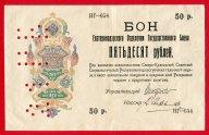 Бон 50 рублей 1918 год. Кубанская республика. Екатеринодар. Отделение Гос. Банка. Редкость!