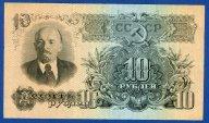 Билет Госбанка СССР 10 рублей 1957 год. 15 лент. Редкая!