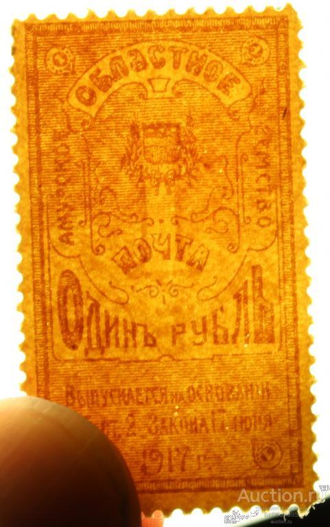 Разменная марка. Амурское областное Земство 1 рубль 1917 год. Редкость RRR!!!