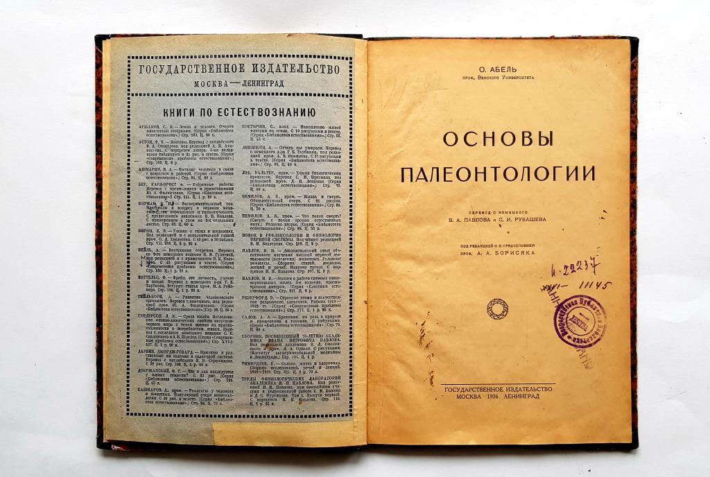 РАРИТЕТ !!! О. Абель ОСНОВЫ ПАЛЕОНТОЛОГИИ Государственное издательство 1926 год Тираж 5000 экз.