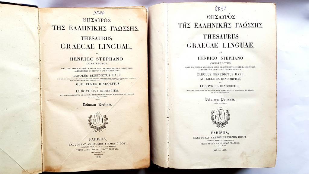 Две огромные книги на латинском или греческом языке 1835 и 1831 - 1856 гг. Париж Вес - 7,659 кг. (!)