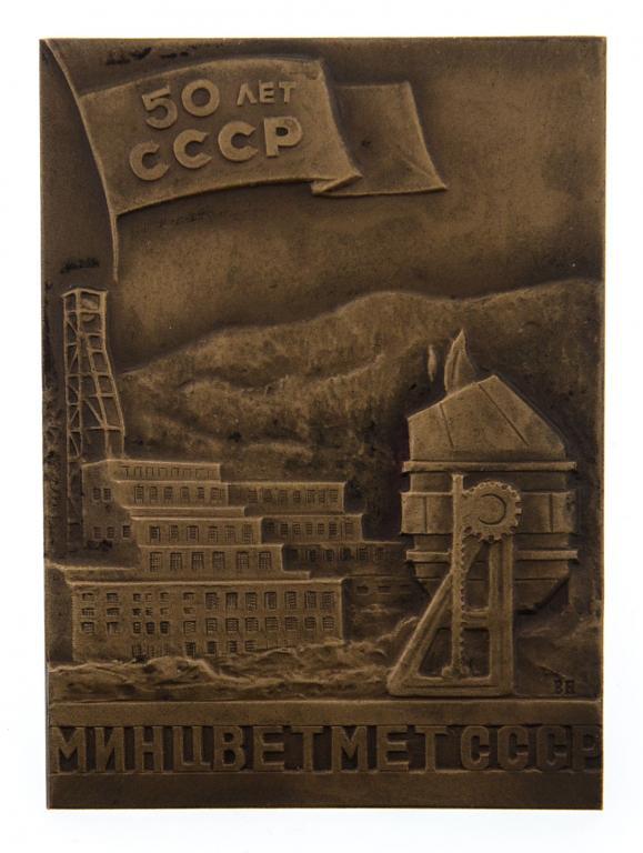 100 лет со дня рождения В.И. Ленина. Министерство цветной металлургии СССР. Томпак.