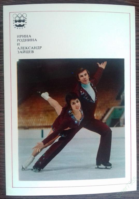 Ирина роднина открытки